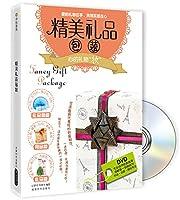 精美礼品包装(附DVD光盘1张)