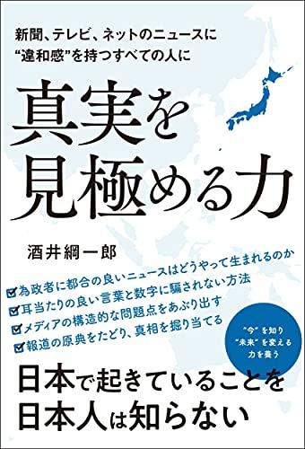 """新聞、テレビ、ネットニュースに""""違和感"""