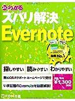 よくわかるズバリ解決Evernote