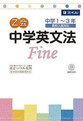 Z会中学英文法Fine