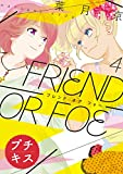 FRIEND OR FOE プチキス(4) (Kissコミックス)