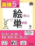 【CD付】 英検5級 絵で覚える単熟語 三訂版 (旺文社英検書)