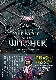 ワールド・オブ・ウィッチャー (G-NOVELS)
