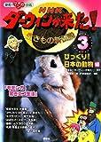 発見! マンガ図鑑 NHK ダーウィンが来た!(3) びっくり! 日本の動物編 (発見!マンガ図鑑)
