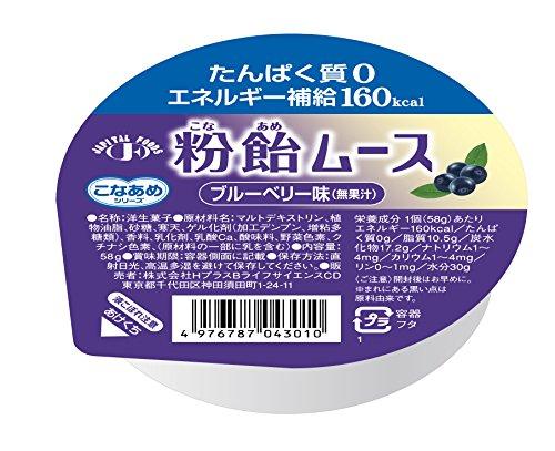 粉飴ムース ブルーベリー味 58g×24個