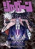 ジャガーン (11) (ビッグコミックス)