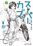 スーパーカブ 7 (角川スニーカー文庫)