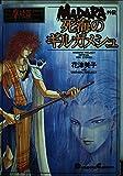 死海のギルガメシュ―MADARA外伝 (Dengeki comics EX―魍魎戦記摩陀羅全集)