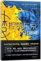 Dream Master (Chinese Edition)