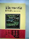 日本の昔話〈12〉東瀬戸内の昔話 (1975年)