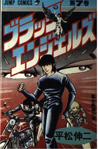 ブラック・エンジェルズ 7 (少年ジャンプコミックス)