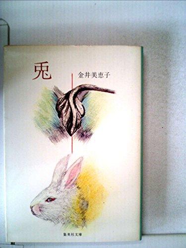 兎 (1979年) (集英社文庫)