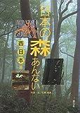 日本の森あんない―西日本篇