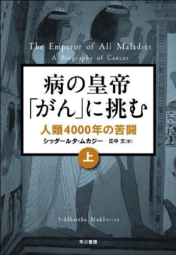 病の「皇帝」がんに挑む 人類4000年の苦闘(上)