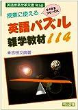 授業に使える英語パズル・雑学教材114―そのままコピーOK (英語授業改革双書)