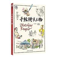 时光速写系列丛书——手绘街头人物