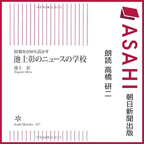 『情報を200%活かす 池上彰のニュースの学校』のカバーアート