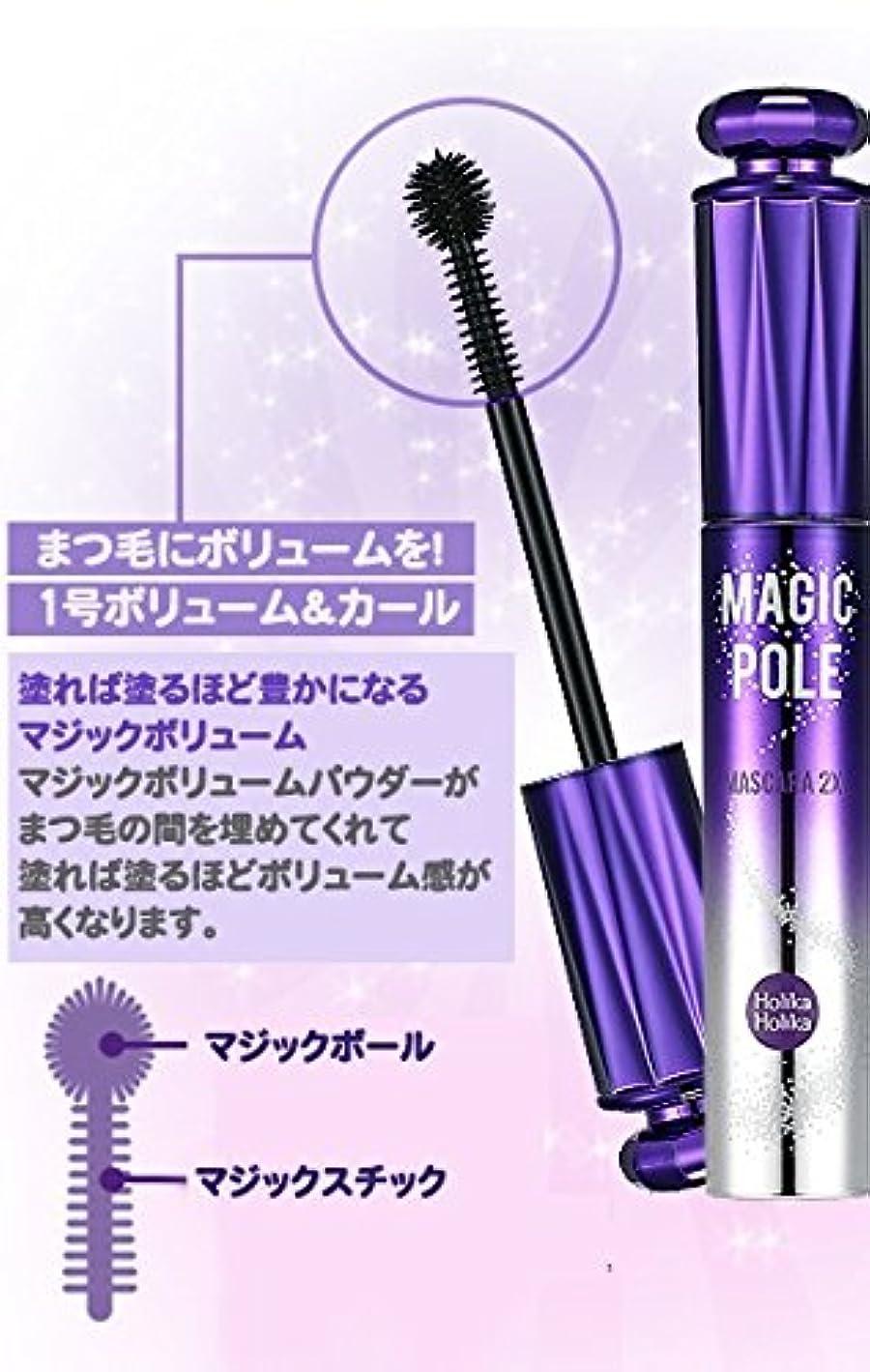 幾分アカウント分注するHolika Holika ホリカホリカ マジックポールマスカラ 2X 4類 (Magic Pole Mascara 2X) 海外直送品 (1号 ボリューム&カール)