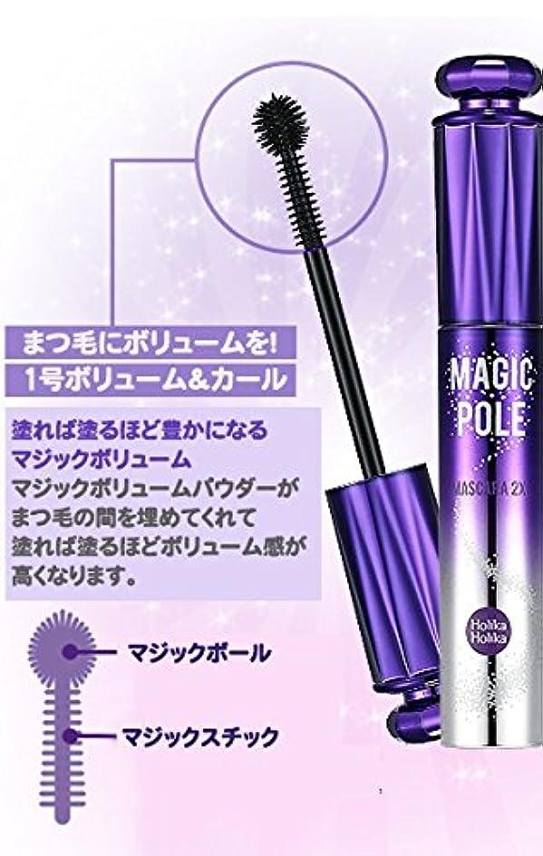 成熟モデレータ暫定Holika Holika ホリカホリカ マジックポールマスカラ 2X 4類 (Magic Pole Mascara 2X) 海外直送品 (1号 ボリューム&カール)