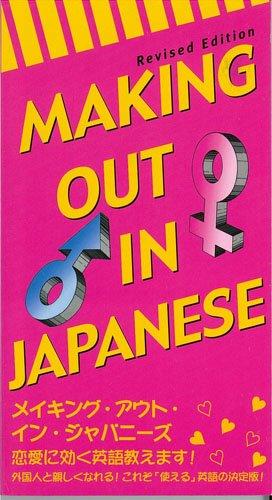 メイキング・アウト・イン・ジャパニ−ズ Making Out in Japanese
