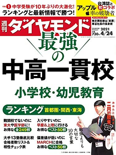 週刊ダイヤモンド21年4/24号 [雑誌]