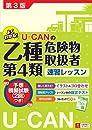 U-CANの乙種第4類危険物取扱者速習レッスン 第3版 【予想模擬試験つき 2回分 】