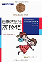 International Hans Christian Andersen Award winning book series Text (Second Series Set whole nine)(Chinese Edition)