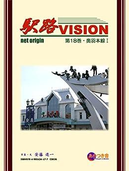 [安藤 進一]の駅路VISION 第18巻・奥羽本線Ⅰ 2014初版