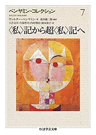 ベンヤミン・コレクション 7 〈私〉記から超〈私〉記へ (ちくま学芸文庫)