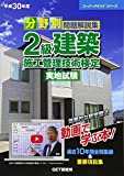 分野別問題解説集 2級建築施工管理技術検定実地試験〈平成30年度〉 (スーパーテキストシリーズ)