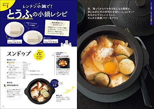 主婦の友社『レンチン小鍋で!太らない夜遅レシピ』