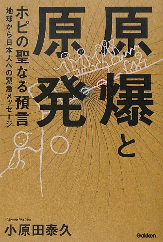 原爆と原発 ホピの聖なる預言―地球から日本人への緊急メッセージ (ムー・スーパーミステリー・ブックス)