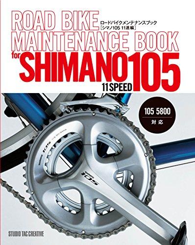 ロードバイクメンテナンスブック シマノ105 11速編