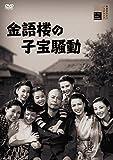金語楼の子宝騒動[DVD]