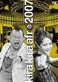 きらきらアフロ 2007[DVD]