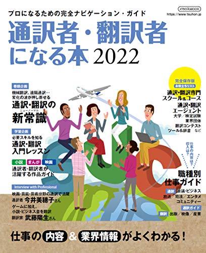 通訳者・翻訳者になる本 2022 (イカロス・ムック)