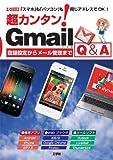 超カンタン! Gmail Q&A―「スマホ」も「パソコン」も同じアドレスでOK! (I/O別冊)
