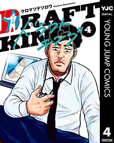 ドラフトキング 4 (ヤングジャンプコミックスDIGITAL)