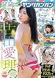 デジタル版ヤングガンガン 2020 No.22 [雑誌]