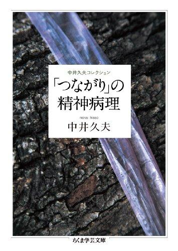 「つながり」の精神病理 中井久夫コレクション2 (ちくま学芸文庫)の詳細を見る