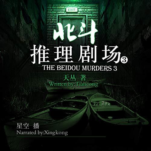 北斗推理剧场 3 - 北斗推理劇場 3 [The Beidou Murders 3] audiobook cover art