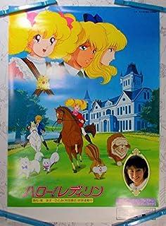 ハロー! レディリン アニメ販促ポスター B2サイズ 1988年 当時物 英洋子 レディレディ!! 守谷香