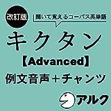 改訂版 キクタン 【Advanced】 6000 例文+チャンツ音声 (アルク/オーディオブック版)