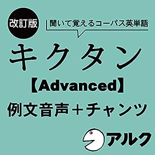 改訂版 キクタン 【Advanced】 6000 例文+チャンツ音声 (アルク/オーディオブック版)                   著者:                                                                                                                                 アルク                               ナレーター:                                                                                                                                 アルク                      再生時間: 5 時間  37 分     2件のカスタマーレビュー     総合評価 4.5