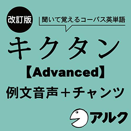 『改訂版 キクタン 【Advanced】 6000 例文+チャンツ音声 (アルク/オーディオブック版)』のカバーアート
