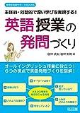 主体的・対話的で深い学びを実現する!  英語授業の発問づくり (中学校英語サポートBOOKS)