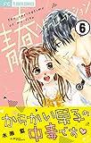 青春ヘビーローテーション【マイクロ】(6) (フラワーコミックス)