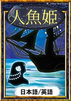 [アンデルセン童話, kotokoto, YellowBirdProject]の人魚姫 【日本語/英語版】 きいろいとり文庫