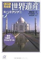 オールカラー完全版 世界遺産(3)アジア1 歴史と大自然へのタイムトラベル (講談社+α文庫)
