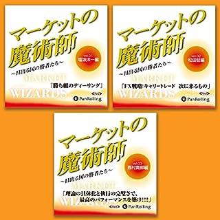 マーケットの魔術師 Vol. 1-3 (3本セット)                   著者:                                                                                                                                 塩坂 洋一 清水 昭男                           再生時間: 4 時間  58 分     レビューはまだありません。     総合評価 0.0